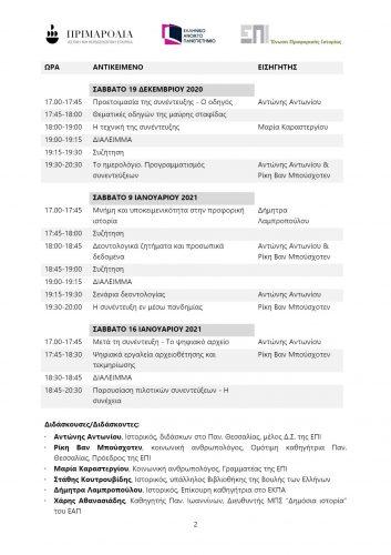 Πριμαρόλια ΟΠΙ-ΜΑΣ. Πρόγραμμα σεμιναρίων-2