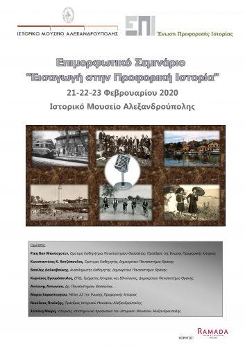 Αλεξανδρούπολη 2020