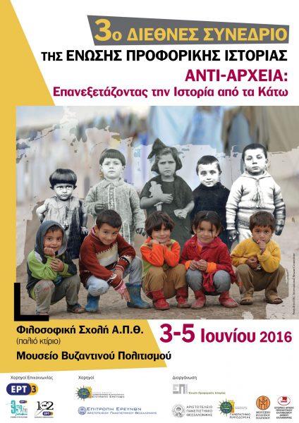 3RD_EPI_2016_AFISA-1