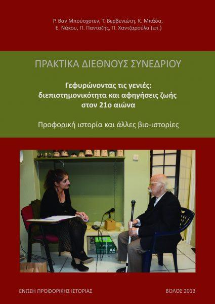 Exofyllo_ΕΠΙ_2012
