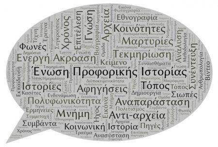 Στρογγυλή τράπεζα «Η προφορική ιστορία ως πηγή γνώσης», Σάββατο 24 Απριλίου 2021, 7-9 μμ