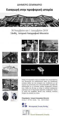 Ξάνθη_2018_αφίσα-1