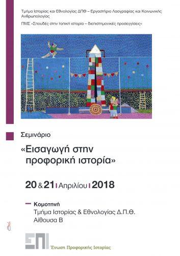 Κομοτηνή_2018_αφίσα-1
