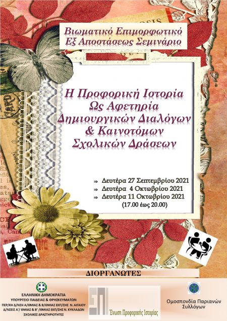 Διαδικτυακό σεμινάριο: Η Προφορική Ιστορία ως αφετηρία δημιουργικών διαλόγων & καινοτόμων σχολικών δράσεων 27/9/21-11/10/21